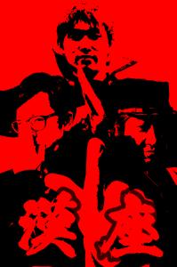 BAND_男座
