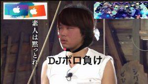 DJ_ボロ負け