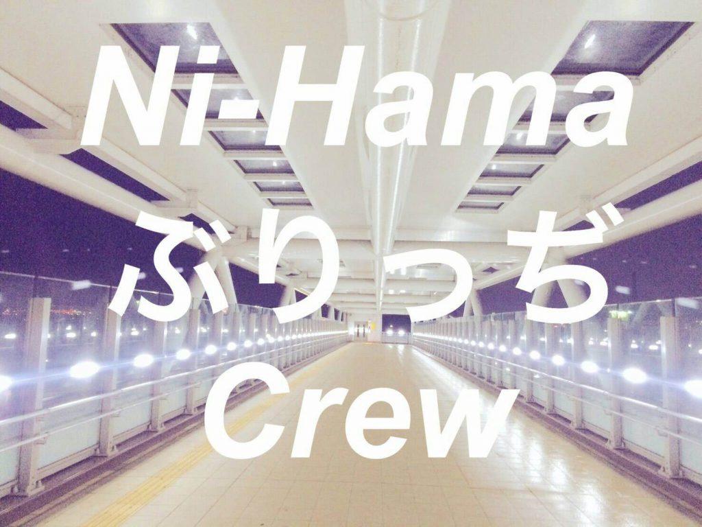 水神朱梨 feat.NI-Hamaぶりっぢcrew