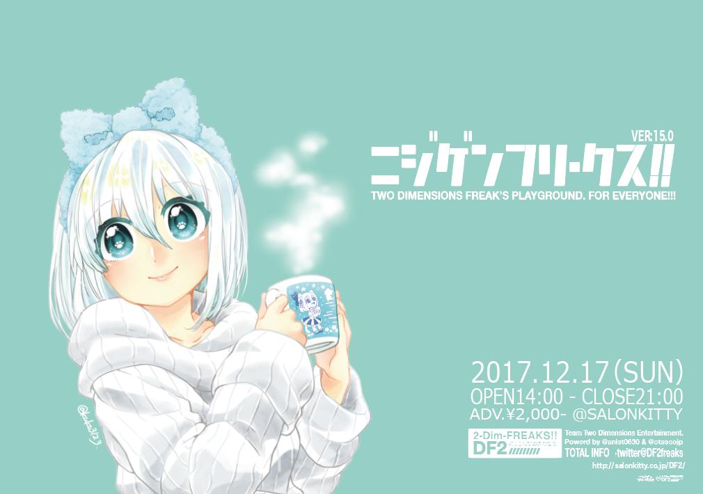 20171217ニジゲンフリークス