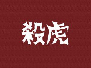 DJ_殺虎_ayaco