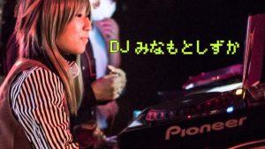 DJ_みなもとしずか