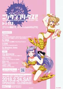 20180224ニジフリ紫