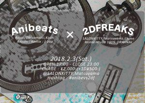 突発四国アニクラ交流会![Anibeats vs ニジゲンフリークス!! ]