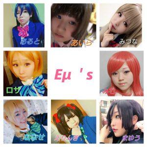 Eμ's(エミューズ)
