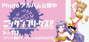 20180224ニジフリ紫Photo