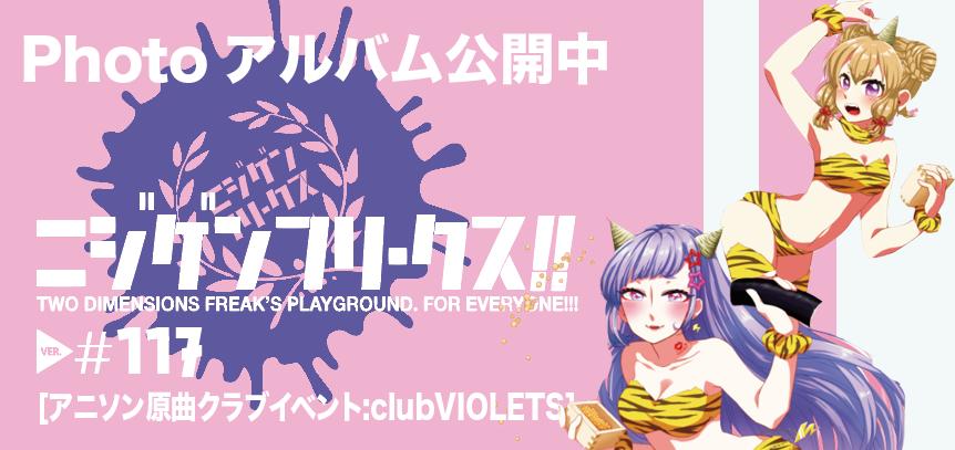 20180224ニジフリ紫 Photoアルバム