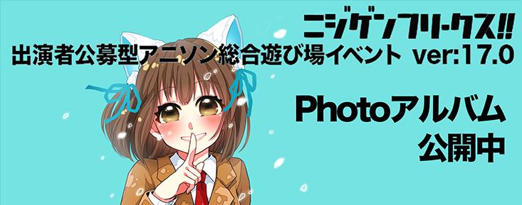 ニジゲンフリークス ver17 Photoアルバム