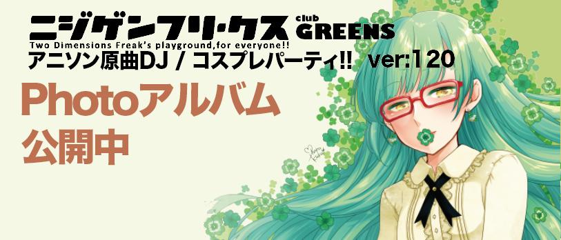 ニジゲンフリークス! ver:120 club GREENS Photoアルバム