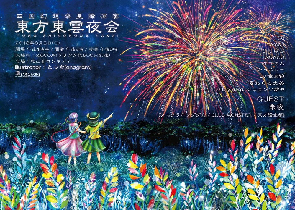 20180805東方オンリーDJ Party 東方東雲夜会