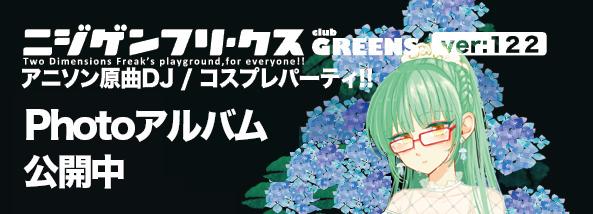20180722_green_photo