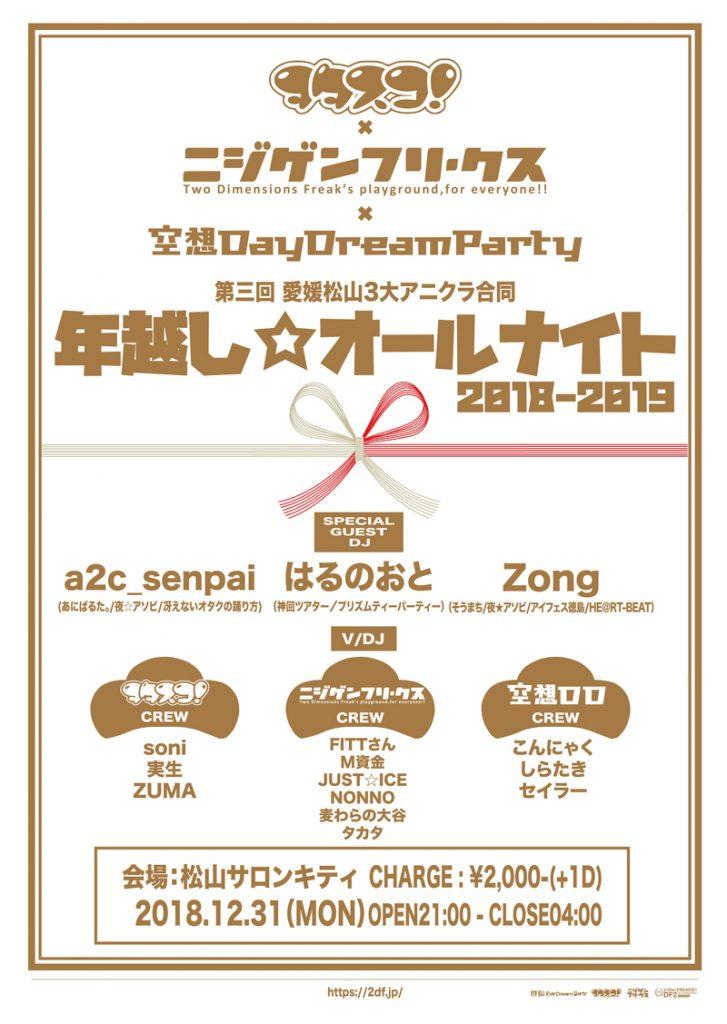愛媛3大アニクラ合同 「年越し☆オールナイト」2018-2019