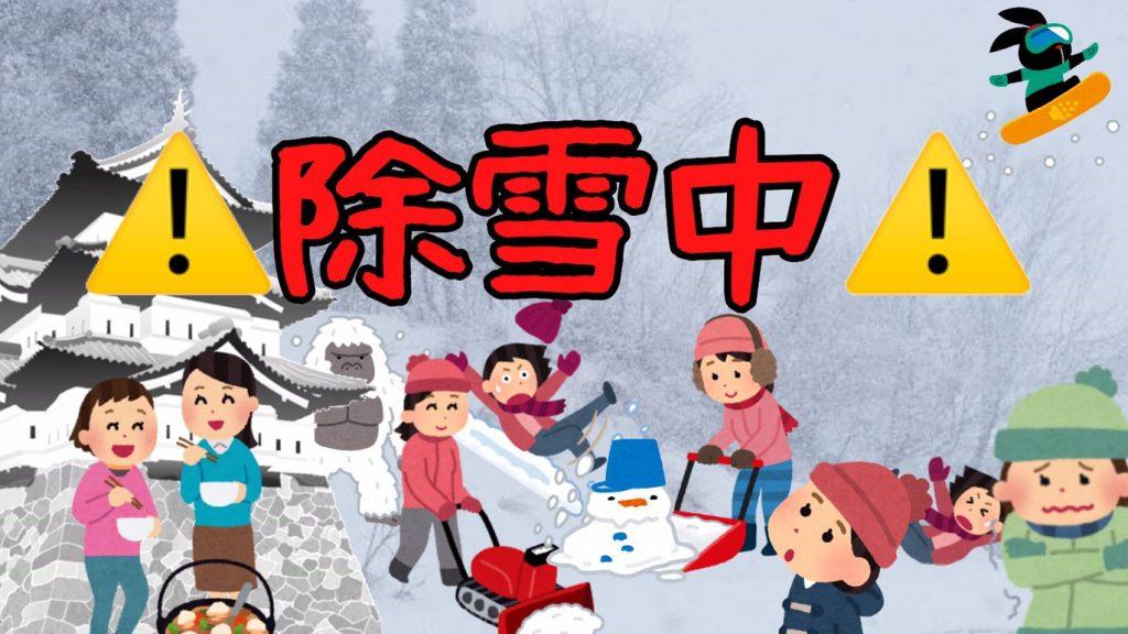 輝夜の城の除雪隊