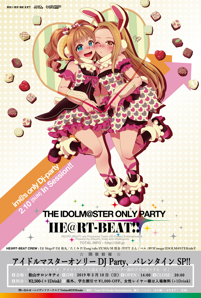 【2/10(日)】THE IDOLM@STER ONLY PARTY「HE@RT-BEAT!!」vol.05【冬】